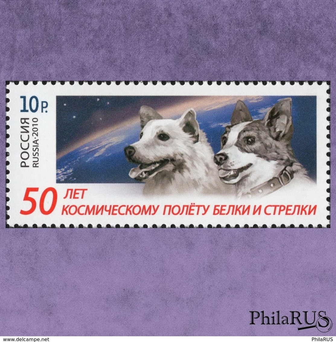 [ Space ] RUSSIA 2010 Mi.1687 50th Anniversary Of Flight Of Belka And Strelka Dogs / 1v (MNH **) - Raumfahrt