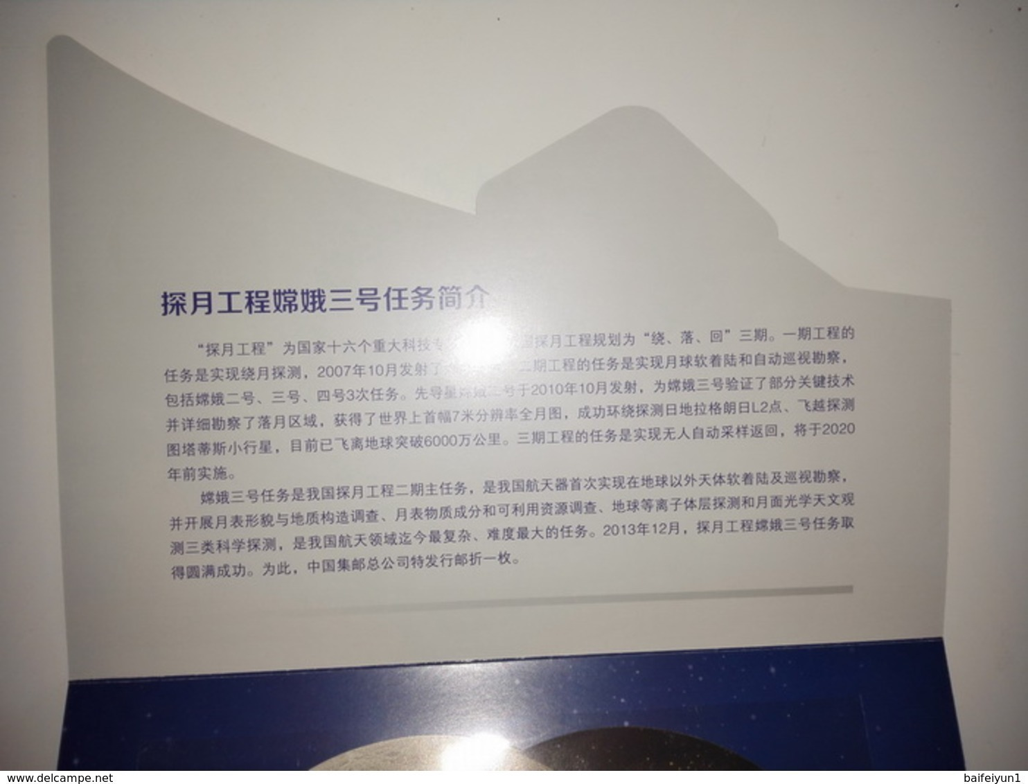 China 2013 China Space Program Chang' E III Lunar Probe Special Sheet Folder(Words On Folder Are Hologram) - Raumfahrt
