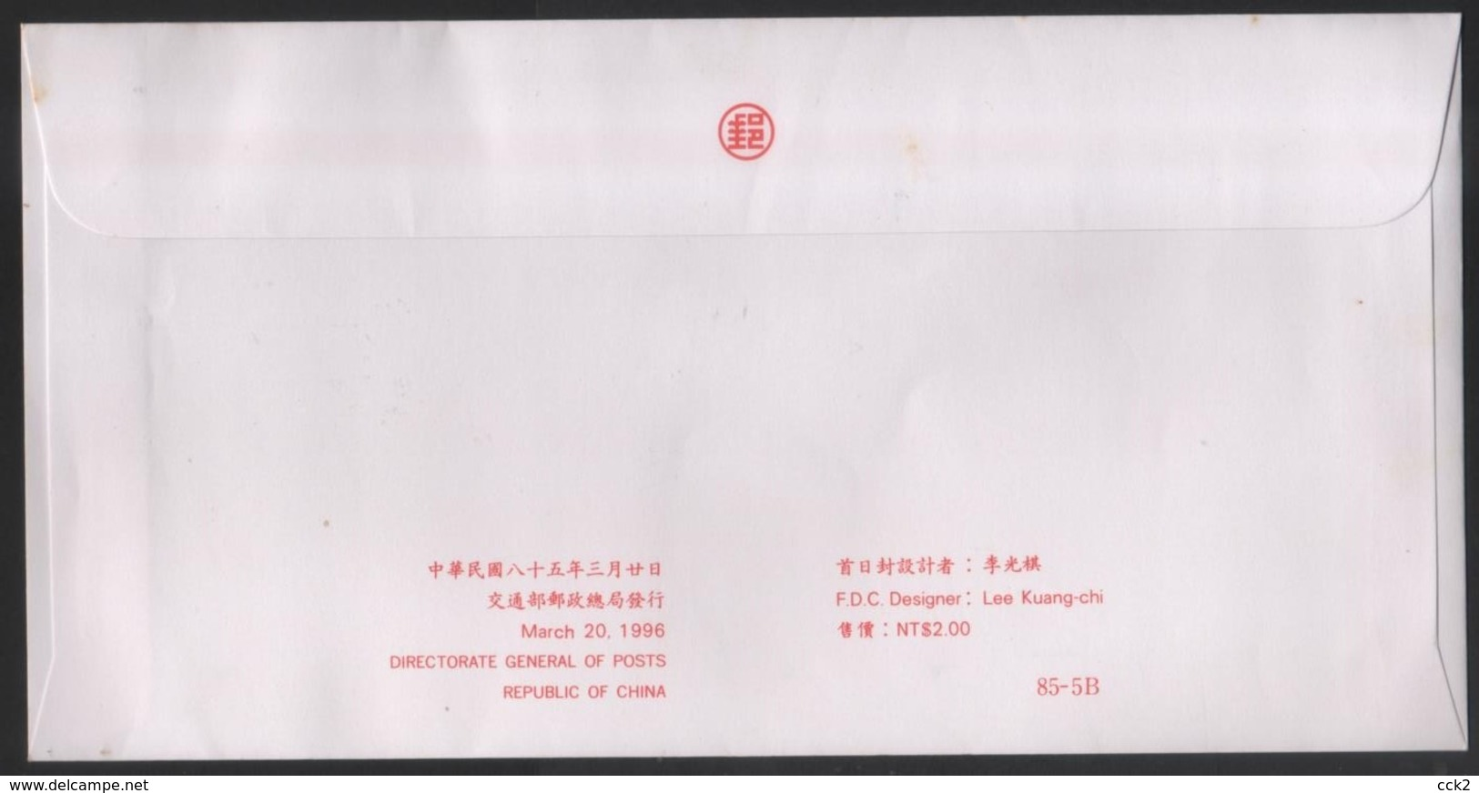 1996 - R.O. CHINA(Taiwan) - FDC -100th Anniversary Of The Chinese Postal Service S/s - Lettres & Documents