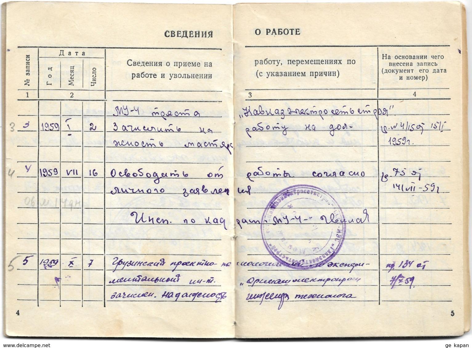 1959 USSR GEORGIA Bilingual Employment Record Book / трудовая книжка CCCP - Historical Documents