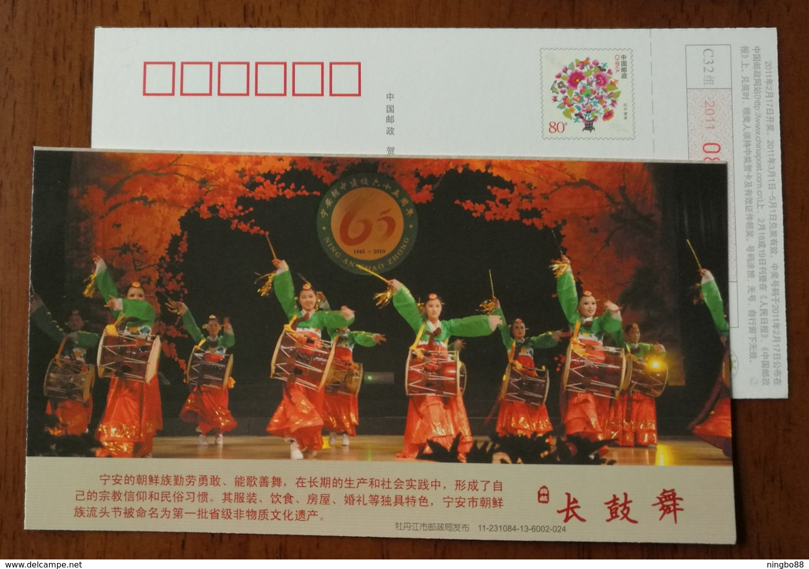 The Korean Nationality Drum Dance,China 2011 Mudanjiang Post Ning'an Landscape Advertising Pre-stamped Card - Dance