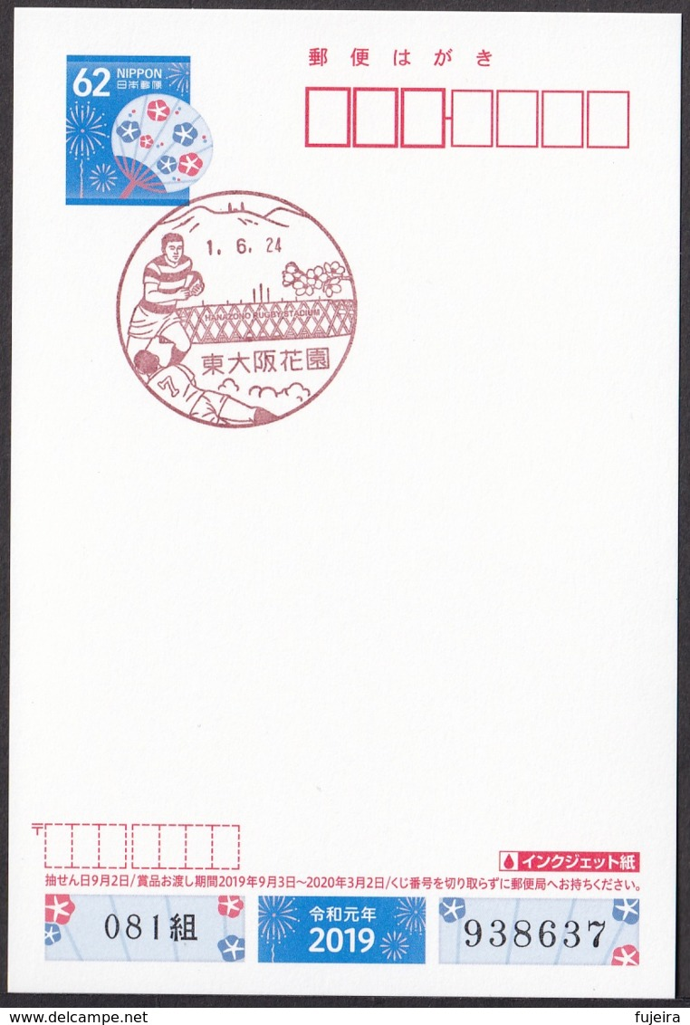 Japan Scenic Postmark, Rugby (js3858) - Giappone