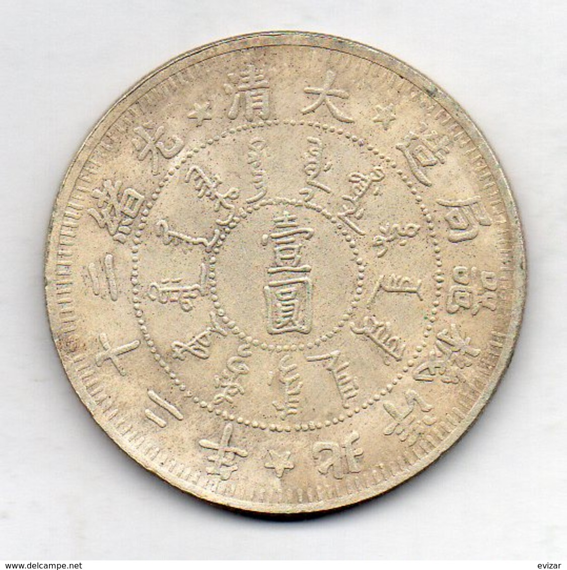 CHINA - CHIHLI PROVINCE, 1 Dollar, Silver, To Identify - China