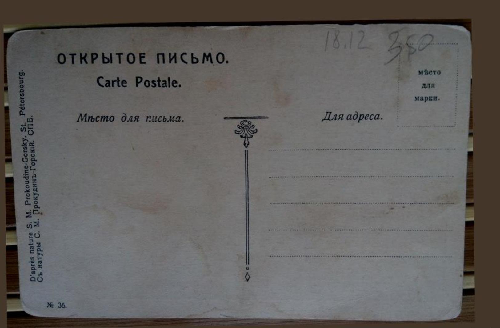 Pétersbourg Moika Petrograd Cachet Prokudin Gorsky Palais Reformé - Churches & Cathedrals