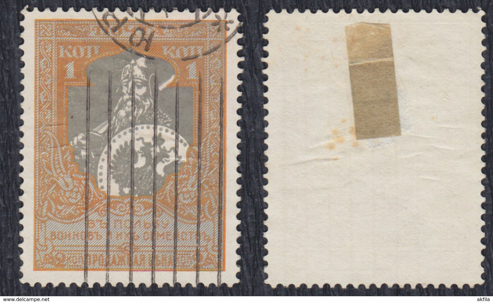 Russia 1915 War Help, Chalky Paper - Value 1 K + 1 K, Perforation 11½, Used (o) Michel 100 A - 1917-1923 Republic & Soviet Republic