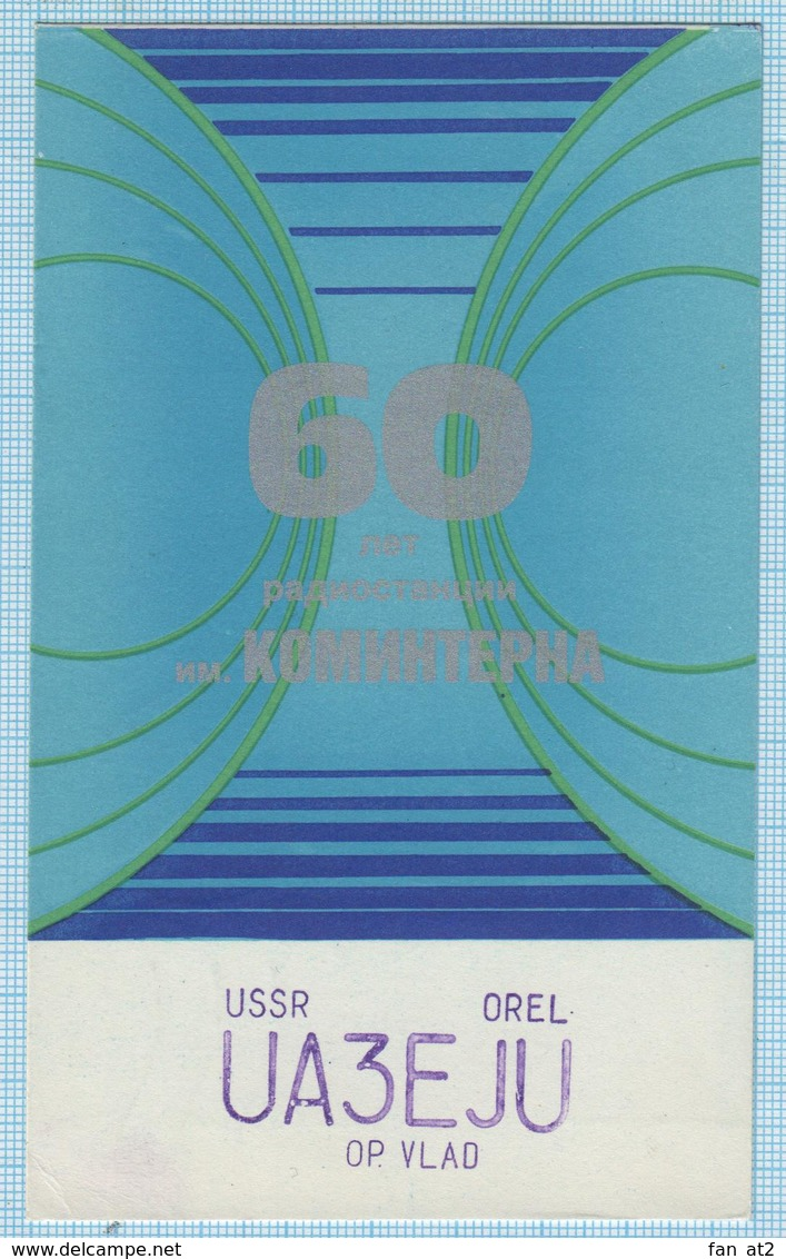USSR / QSL Card / Soviet Union / Russia Radio Amateur 60 Years Of The Radio Station Named After The Comintern Orel City - Radio Amatoriale