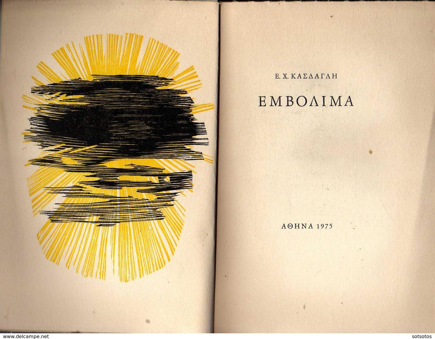 GREEK BOOK - E.H. KASDAGLI, POEMS, Athens 1975  Ε.Χ. ΚΑΣΔΑΓΛΗ: ΕΜΒΟΛΙΜΑ, Ποιήματα - ΑΘΗΝΑ (1975) - Poetry