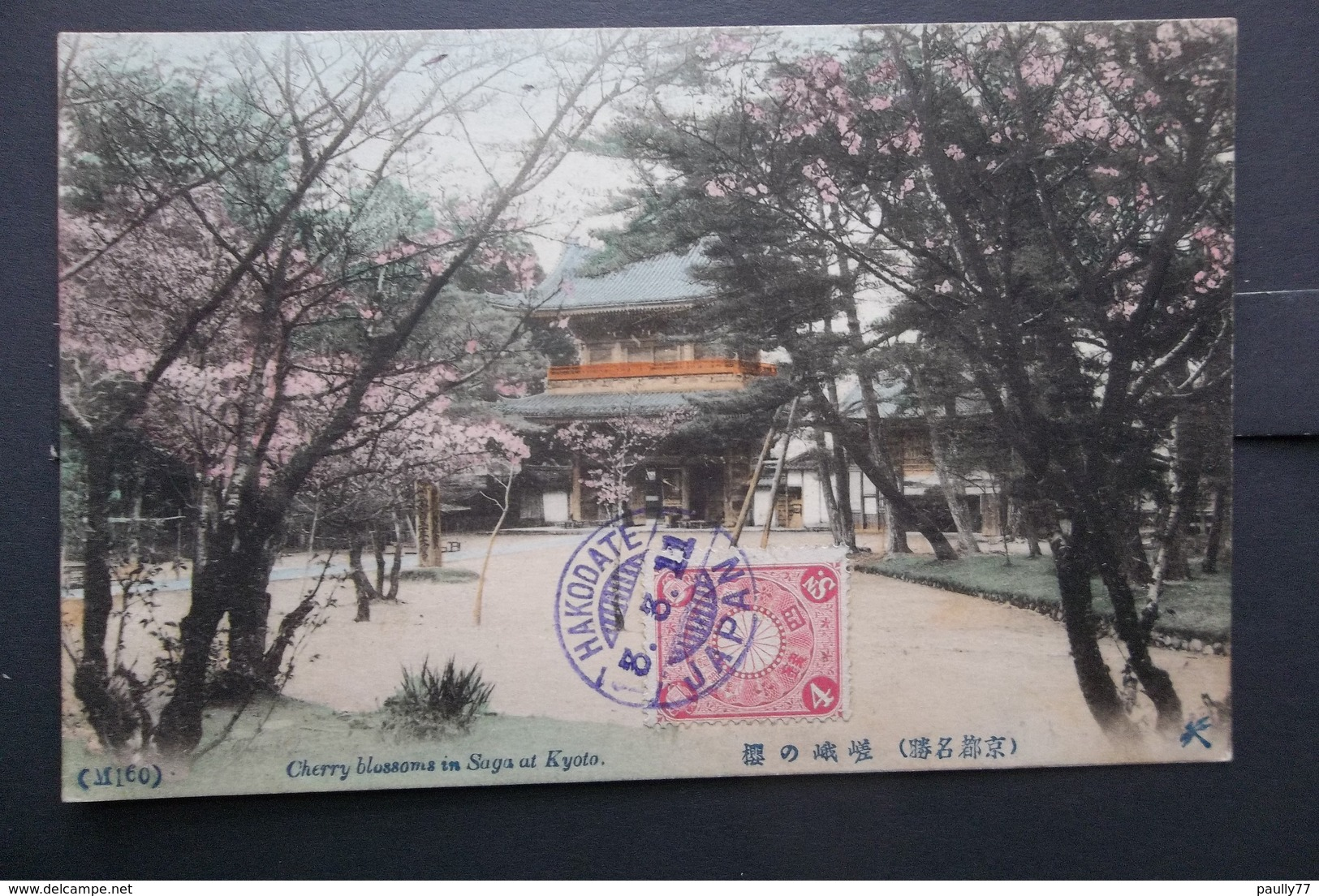 Japan: 1911 PPC To France (#DW10) - Giappone