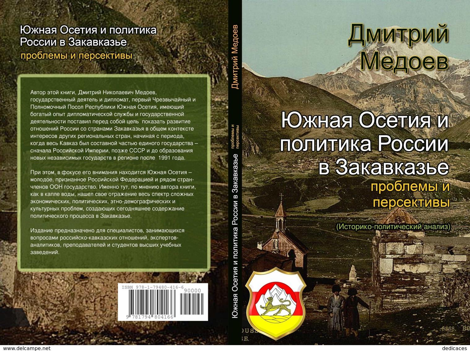 Южная Осетия и политика России в Закавказье: проблемы и персективы (Историко-политический анализ) - Langues Slaves