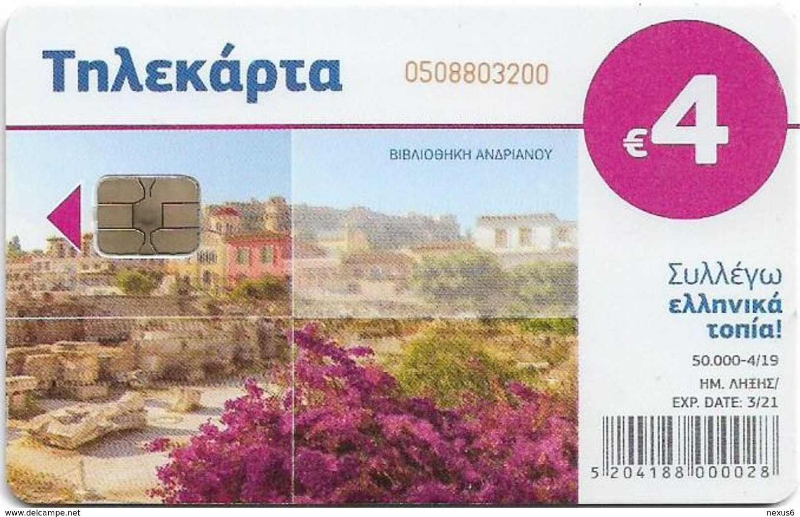 Greece - Hadrian's Library 2/4 - X2443, 04.2019, 50.000ex, Used - Grecia