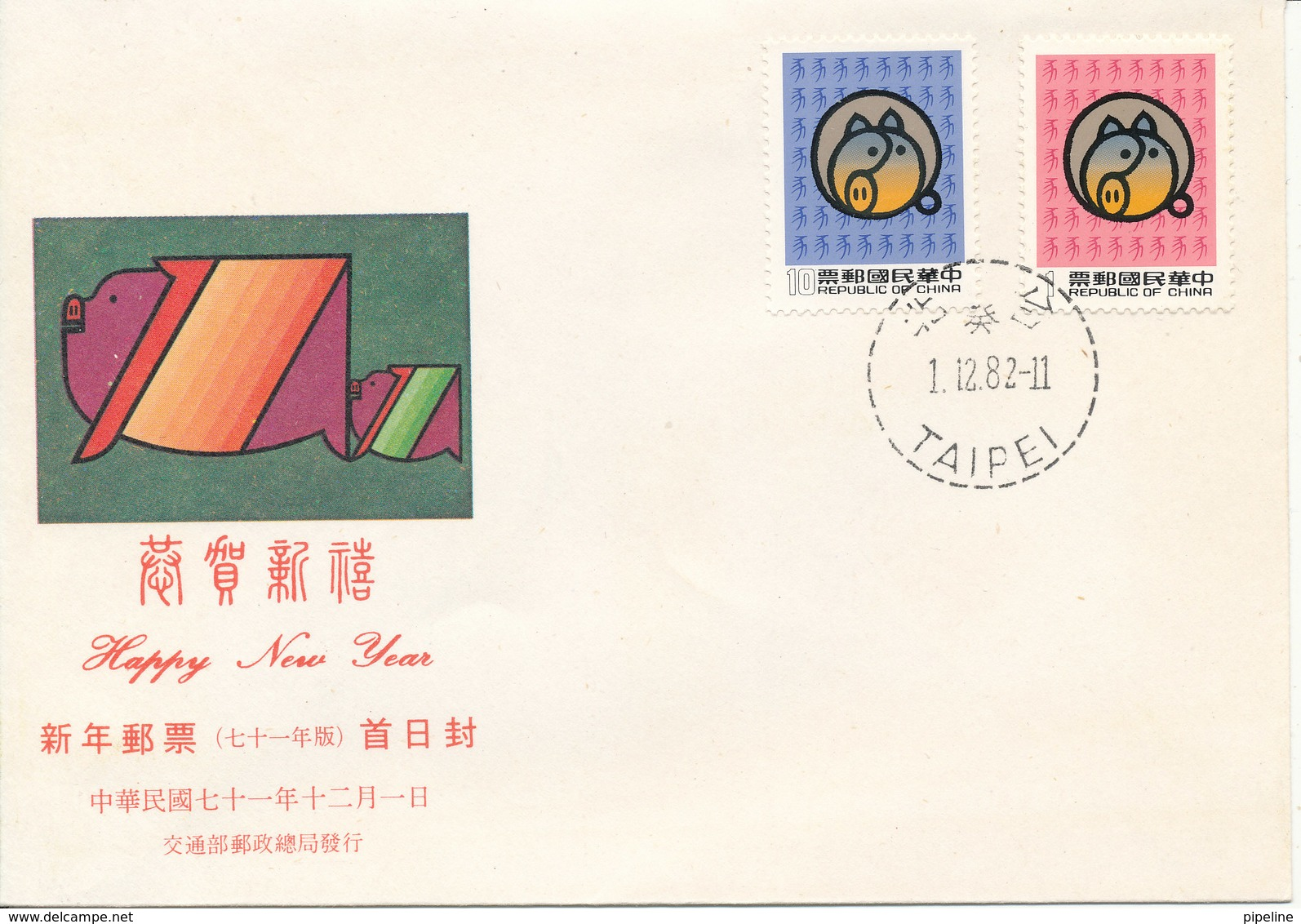 Taiwan FDC 1982 Year Of The Pig Complete Set Of 2 With Cachet - 1945-... République De Chine