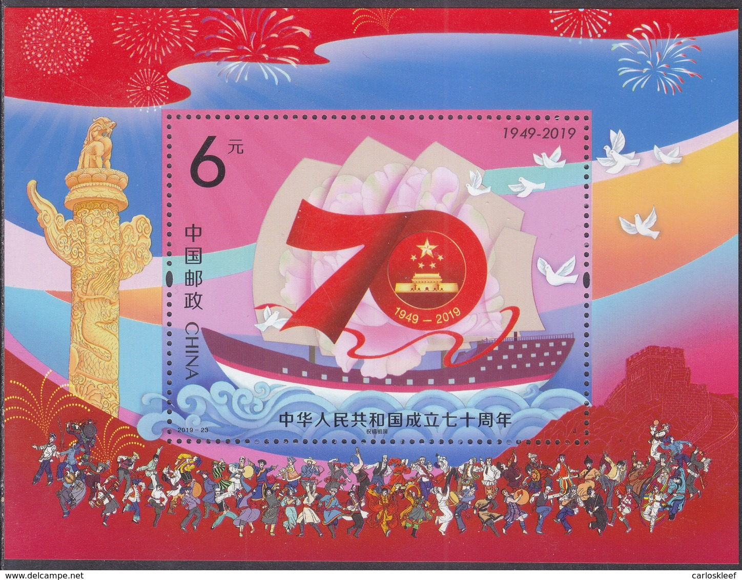 CHINA 2019 (2019-23) Michel Blok   - Mint Never Hinged - Neuf Sans Charniere - 1949 - ... People's Republic
