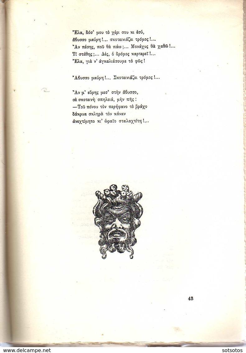 GREEK BOOK - ΤΖΕΡΕΜΙΟ, ΤΟ ΤΡΑΓΟΥΔΙ του ΕΑΥΤΟΥ σου: Ε. ΚΑΜΠΕΡΟΣ, ΑΘΗΝΑ 1952, Ποιήματα, Εξώφυλλο και Ξυλογραφίες Δ. ΤΗΝΙΑΚ - Poetry