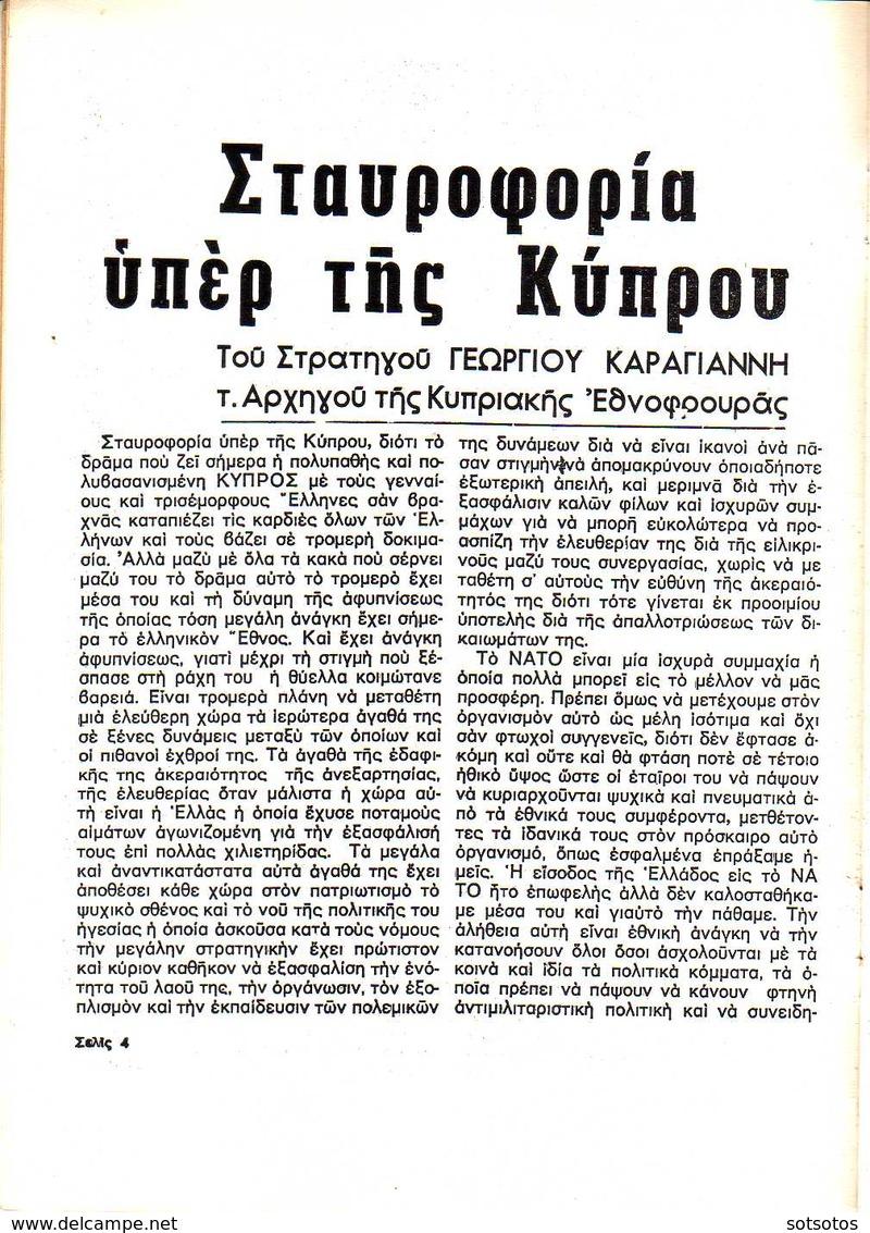 GREEK BOOK - Remember CYPRUS, ΑΓΩΝ της ΕΛΛΑΔΟΣ - ΗΡΩΕΣ της ΚΥΠΡΟΥ, Αθήναι 1975 20σέλιδο φυλλάδιο μεΣΠΑΝΙΑ ΦΩΤΟΓΡΑΦΗΣΗ. - Culture