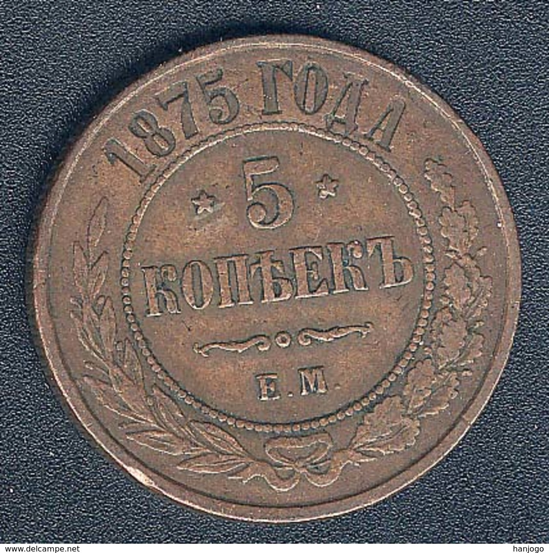 Russland, 5 Kopeks 1875, Jekaterinenburg, Qualität! - Russland