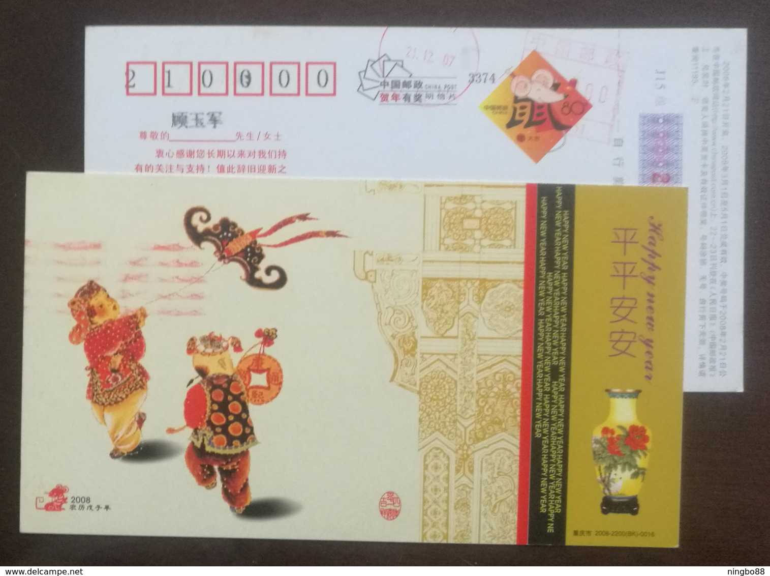 Children Flying A Bat Kite,Peony Vase,China 2008 Chongqing New Year Greeting Advertising Pre-stamped Card - Childhood & Youth