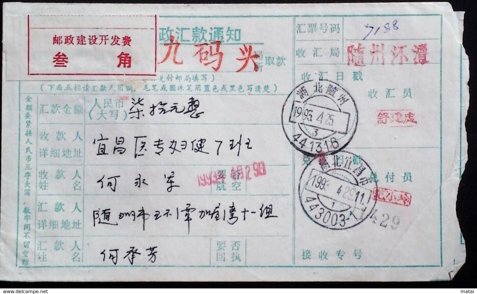 CHINA CHINE CINA REMITTANCE WITH HUBEI SUIZHOU 441300 ADDED CHARGE LABEL (ACL) 0.3YUAN - 1949 - ... République Populaire
