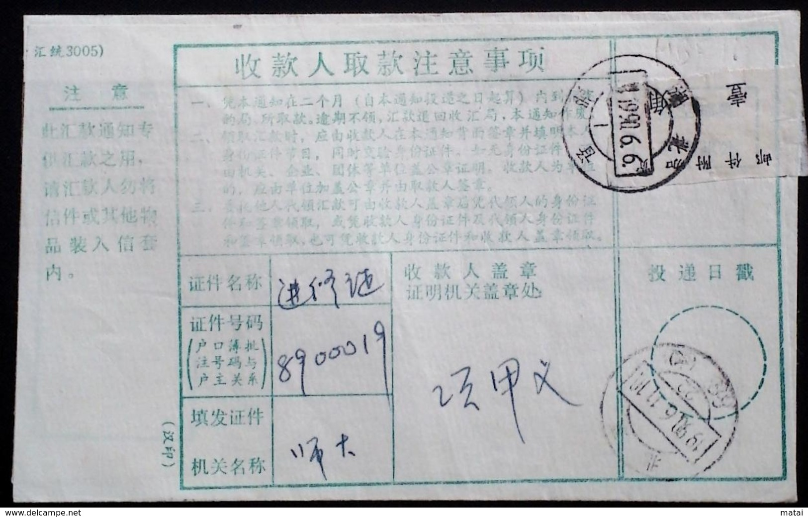 CHINA CHINE CINA REMITTANCE WITH HUBEI YUNXIAN 442500 ADDED CHARGE LABEL (ACL) 0.1YUAN - 1949 - ... République Populaire