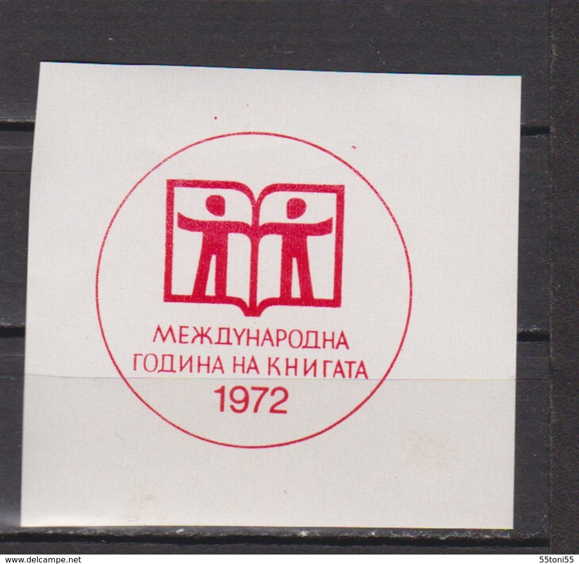 1972 International Book Year   CINDERELLA LABEL VIGNETTE Bulgaria - Vignettes De Fantaisie