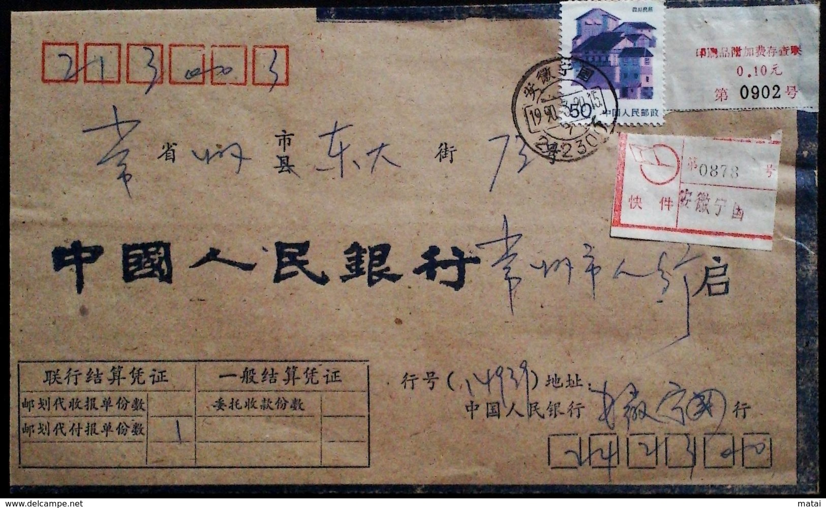 CHINA CHINE CINA COVER WITH ANHUI NINGGUO 242300  ADDED CHARGE LABEL (ACL)  0.10YUAN - 1949 - ... République Populaire