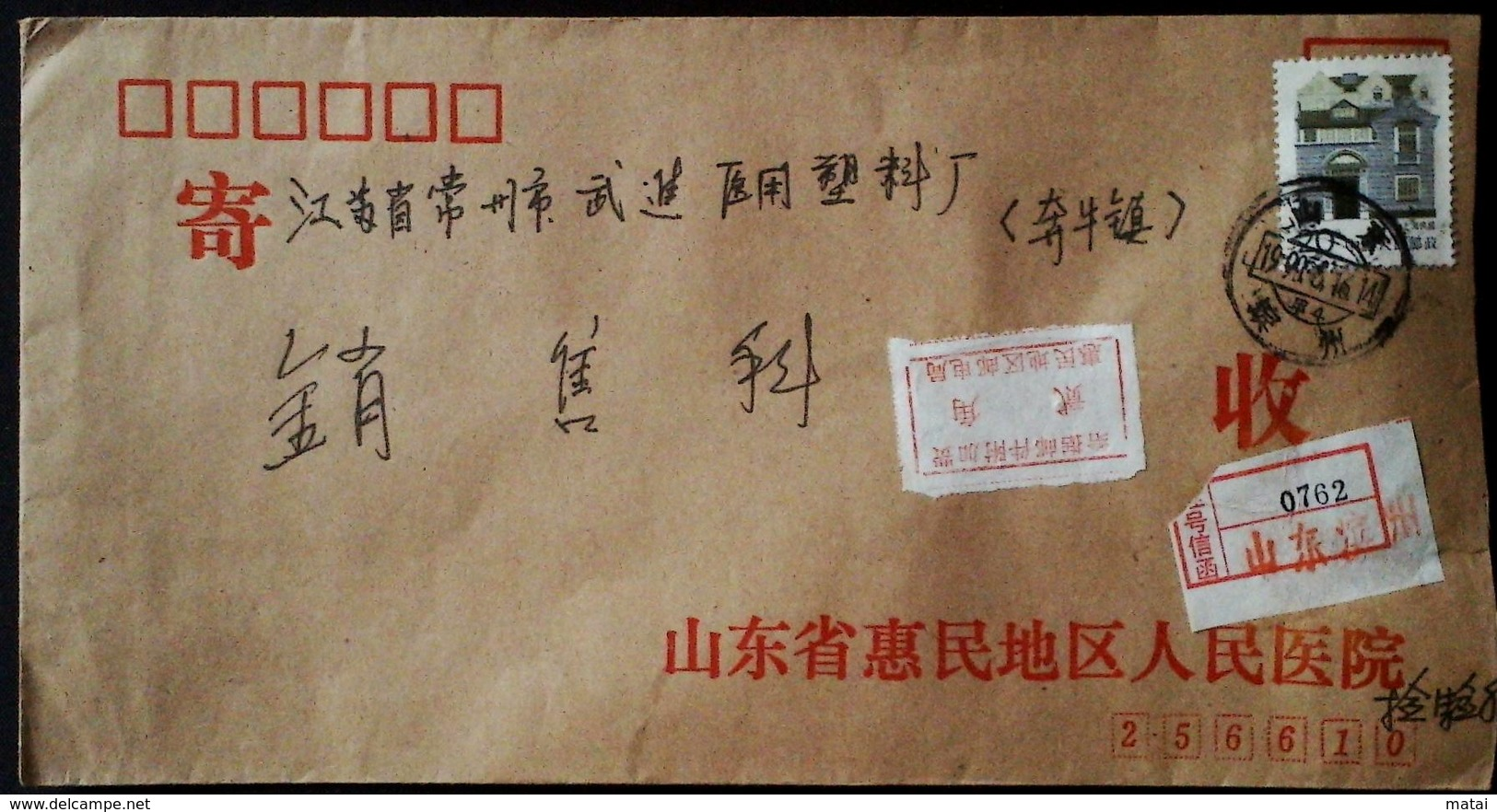 CHINA CHINE CINA COVER WITH SHANDONG BINZHOU 256610  ADDED CHARGE LABEL (ACL)  0.20YUAN - 1949 - ... République Populaire