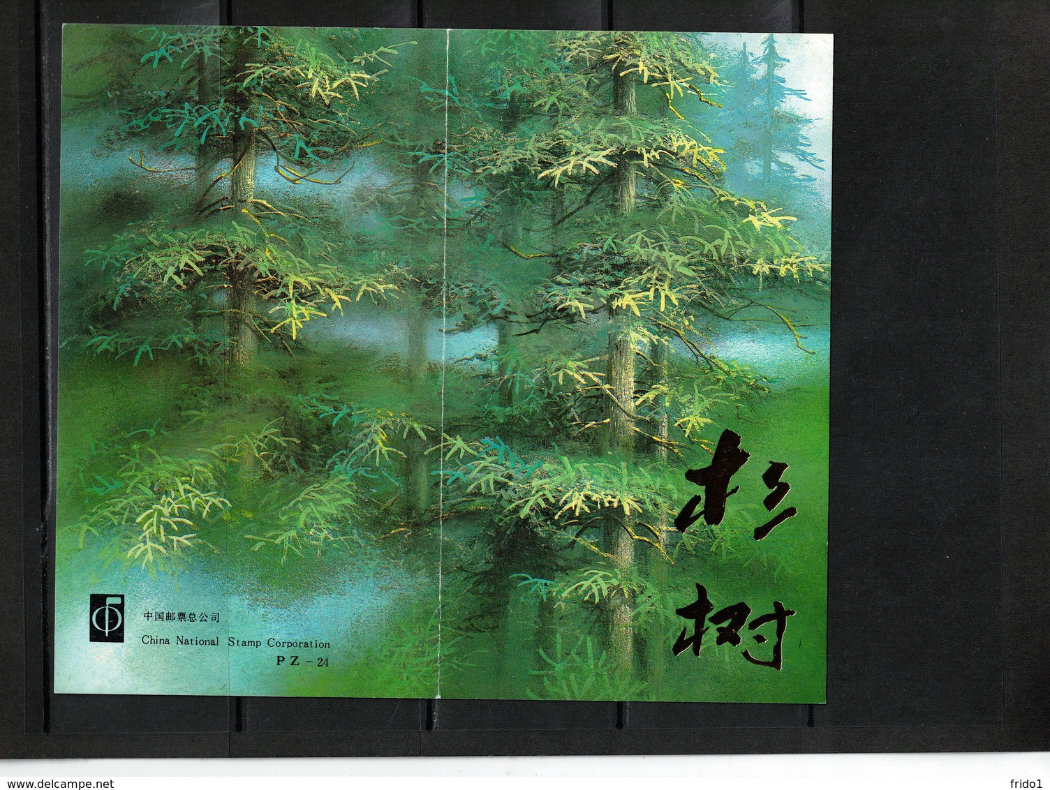 China 1992 Fir Of China Interesting Leaflet - 1949 - ... République Populaire