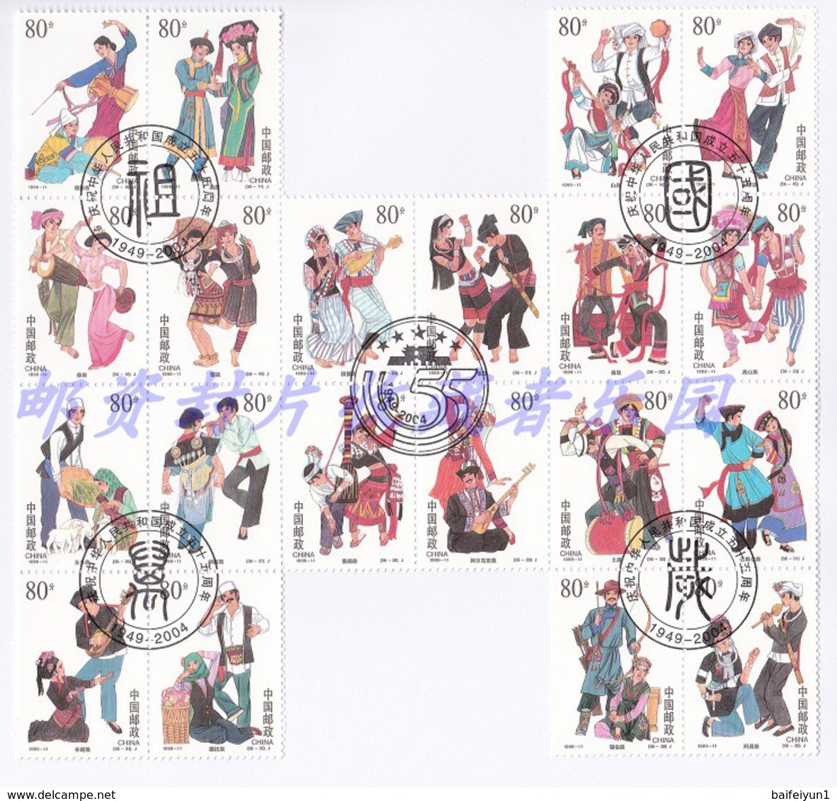 CHINA 1999-11 50th Founding Of PRC 56 Ethnic Costume Stamp Cancelled 20V - 1949 - ... République Populaire