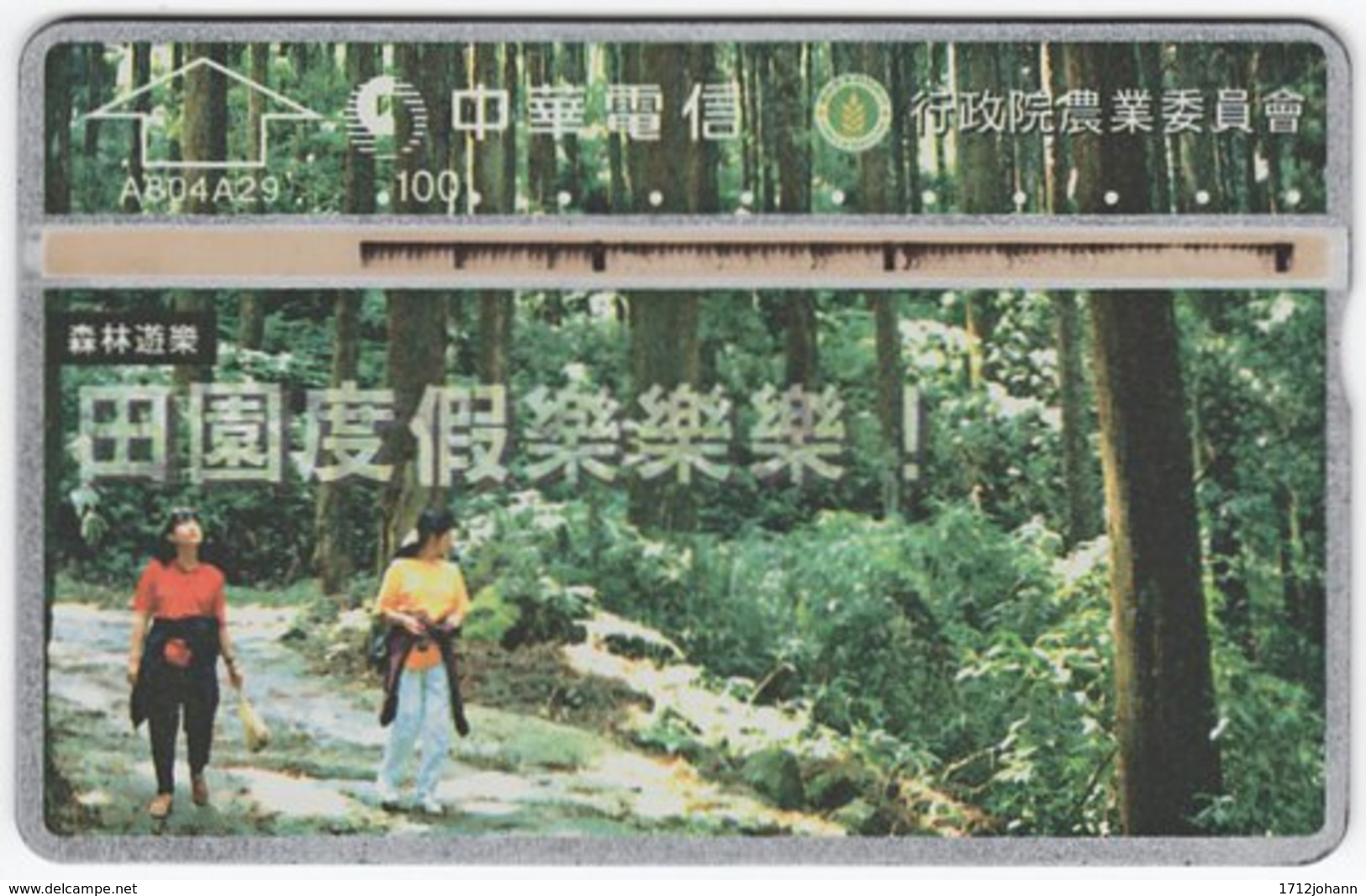 TAIWAN A-756 Chip Chunghwa - Landscape, Forest - 816A - Used - Taiwan (Formosa)