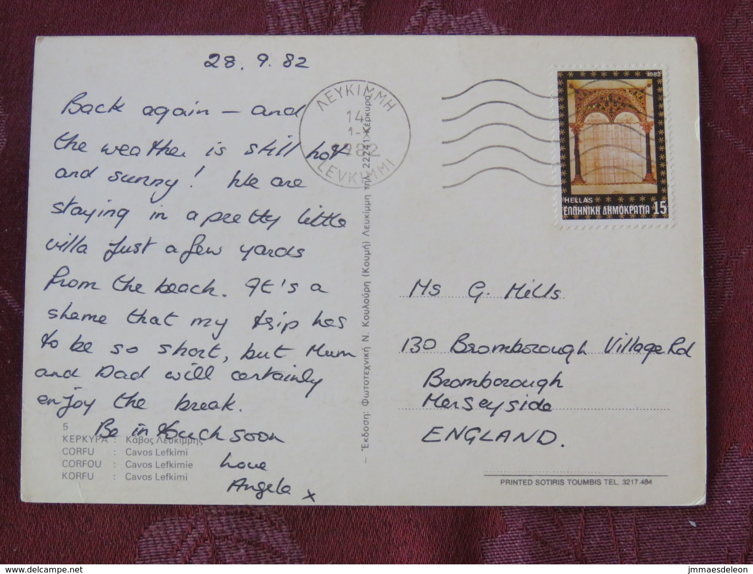 "Greece 1982 Postcard ""Kavos Beach Boats"" To England - Byzantine Book Illustration - Greece"