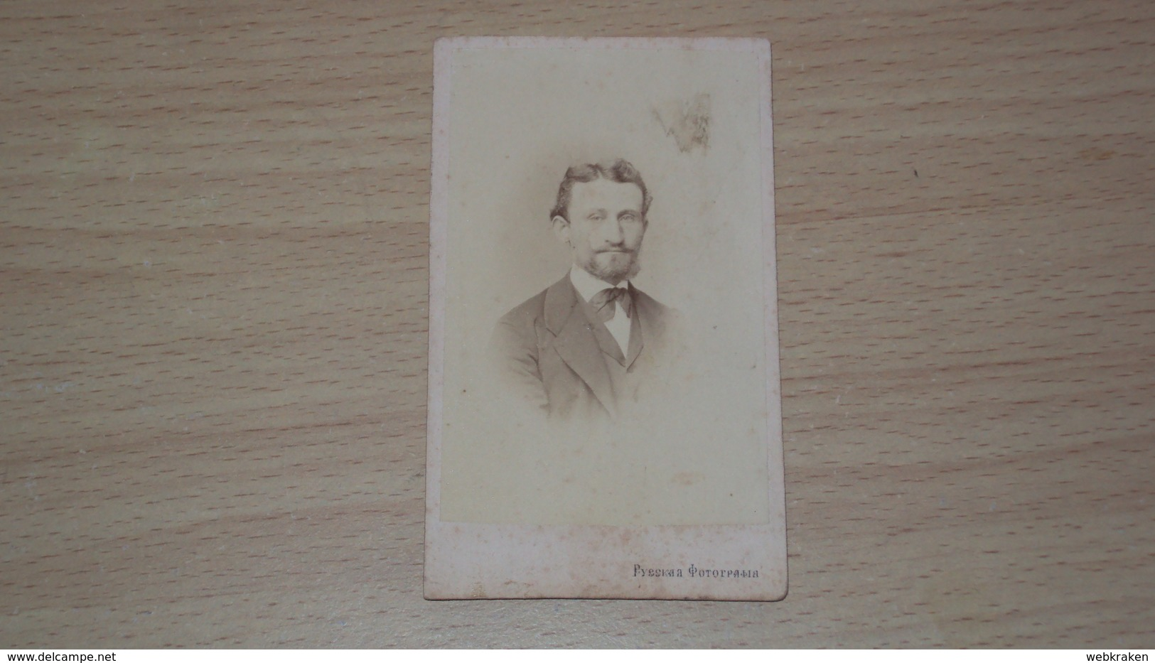 FOTO CARTONATA FOTOGRAFO RYESKAR SERBIA BULGARIA CROAZIA RUSSIA MISURA CM. 10,5  X 6,5 - Antiche (ante 1900)
