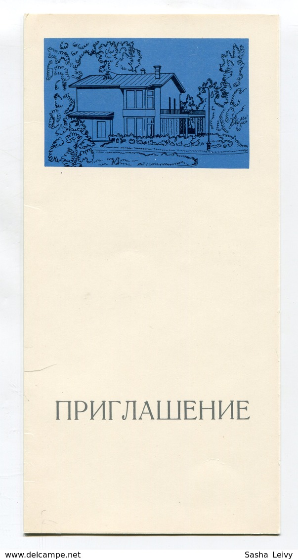 SPACE USSR 1973 INVITATION MEMORIAL MUSEUM ROCKET CONSTRUCTOR SERGEY KOROLEV - Russia & USSR