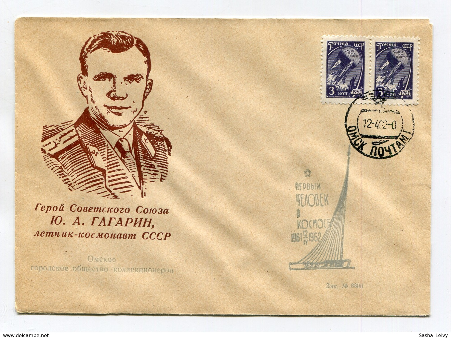 SPACE COVER USSR 1962 COSMONAUT YURI GAGARIN SPP OMSK - Russia & USSR