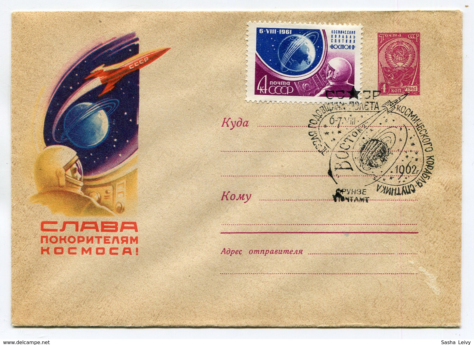 SPACE COVER USSR 1961 GLORY TO SPACE EXPLORERS  #61-281 SPP ANNIVERSARY OF THE FIRST SPACE FLIGHT FRUNZE - Russia & USSR