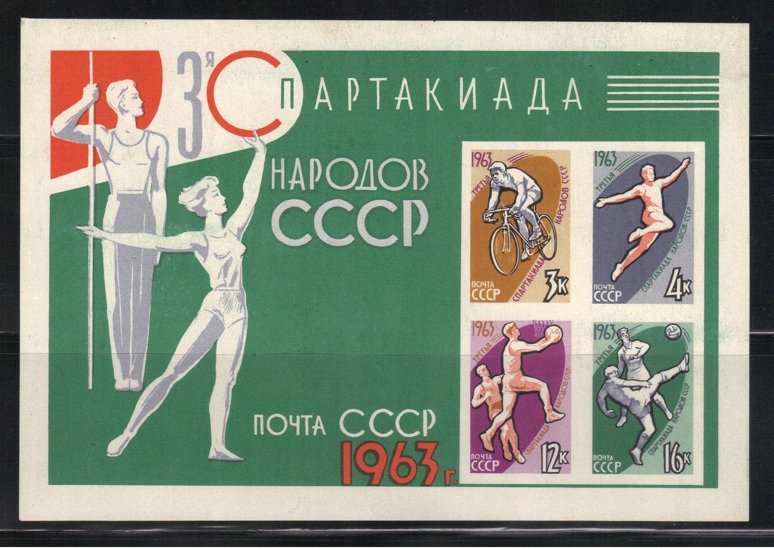Russie URSS 1963 Yvert BF 32 Neuf** MNH (AA51bis) - Blocks & Sheetlets & Panes