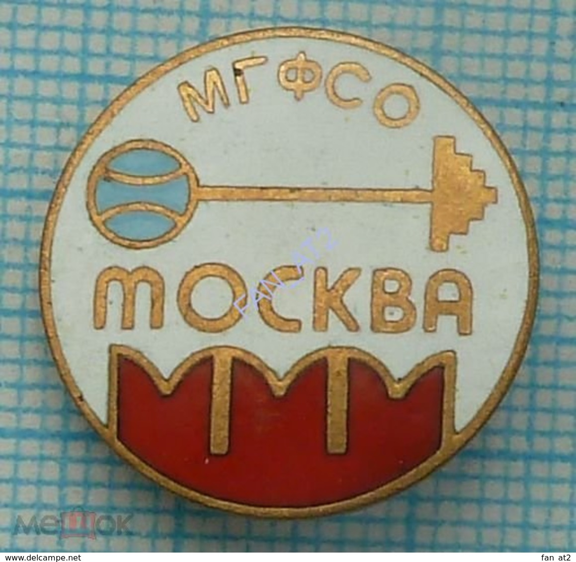 USSR / Badge / Soviet Union / RUSSIA Moscow City Sports And Fitness Association Barbell. Weightlifting. - Pesistica
