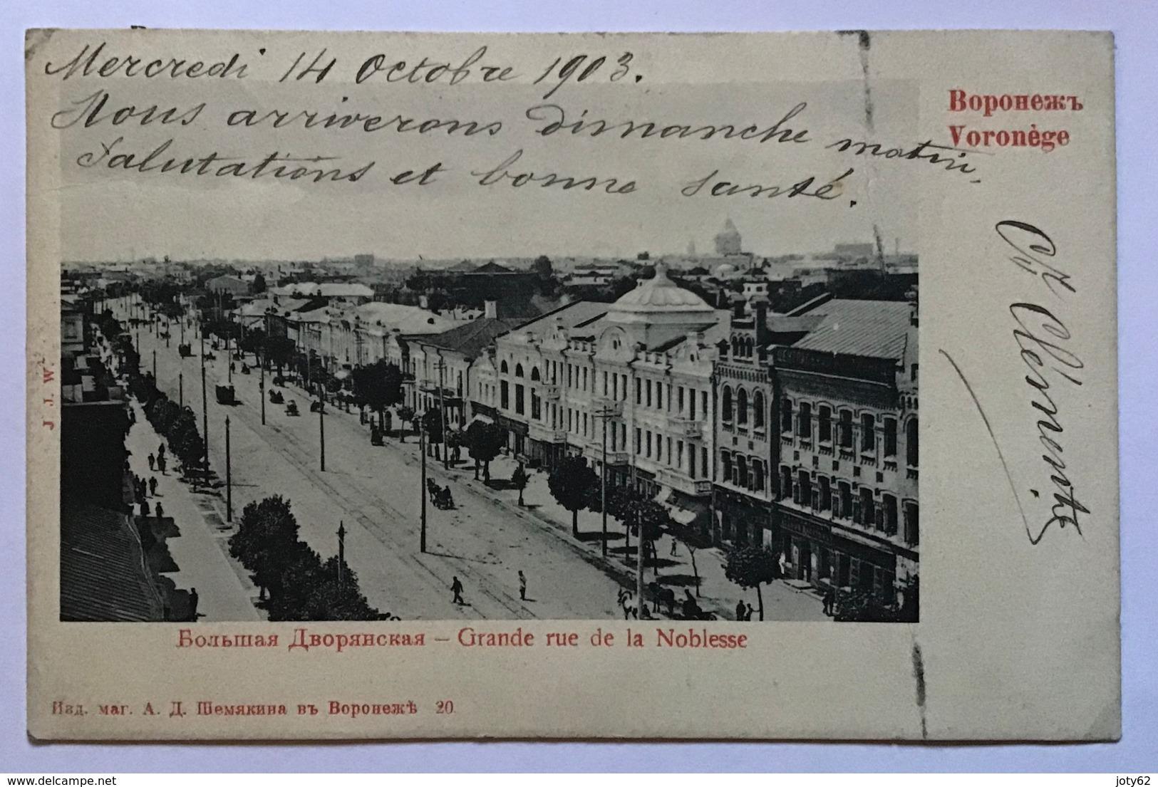 Russia - RUSSIE . VORONEGE . Grande rue de la Noblesse