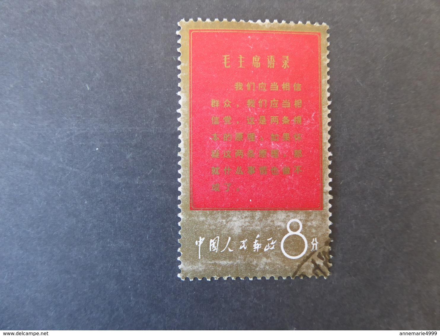 CHINE Timbre De L'année 1967 - 1949 - ... People's Republic