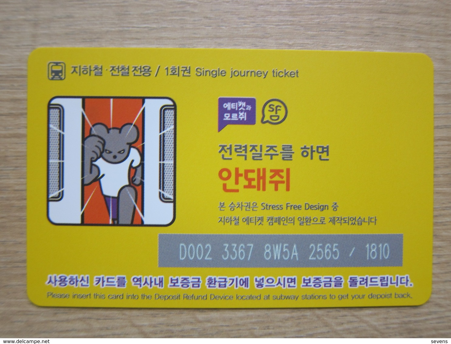 Korea Metro/Subway Single Journey Ticket Card, Comic Painting About Safe Ride Of The Metro - Phonecards