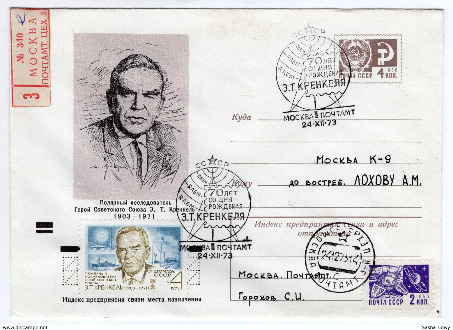 REGISTERED COVER USSR 1973 POLAR EXPLORER Е.T.KRENKEL #73-605 - Polar Explorers & Famous People