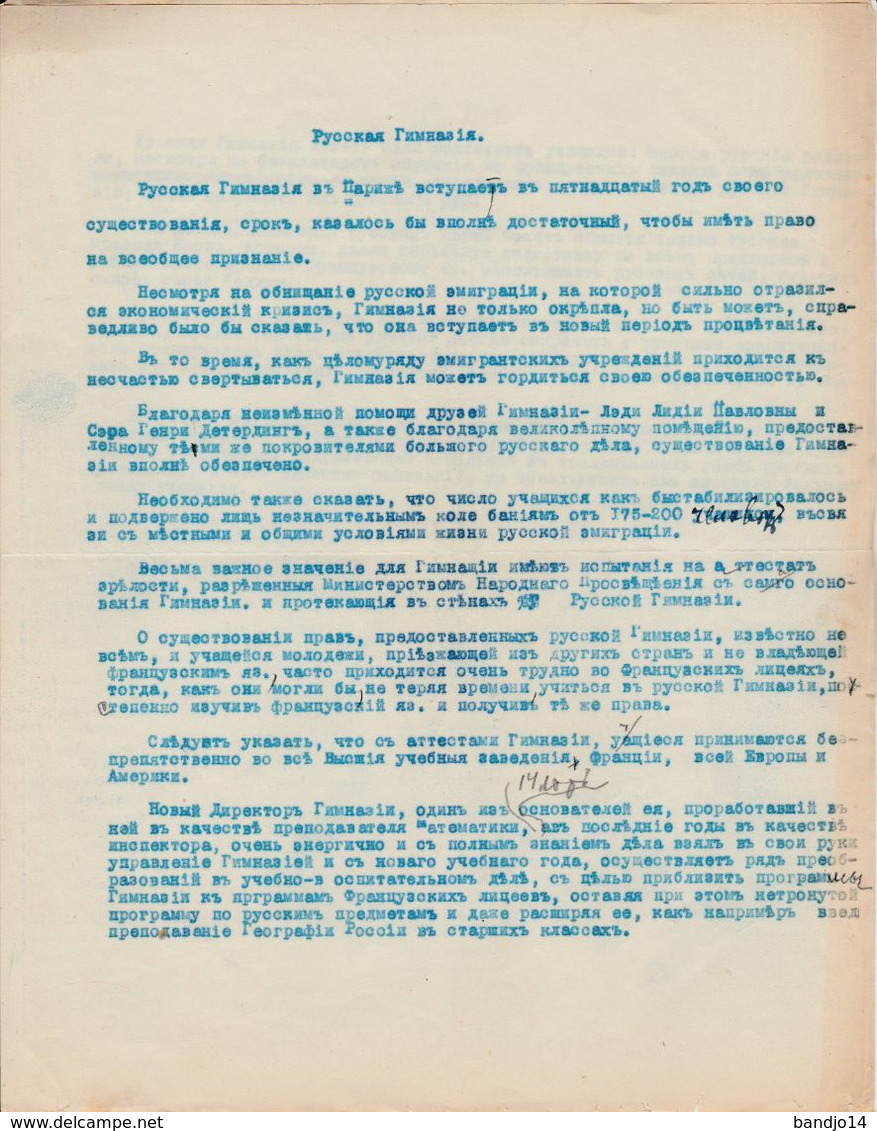 Exceptionnel Lot D'archives Sur L'école Secondaire RUSSE De PARIS 1920-1930 - Historical Documents