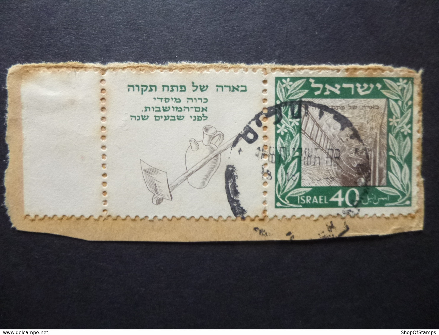 ISRAEL SG 17 USED With TAB - Non Classés