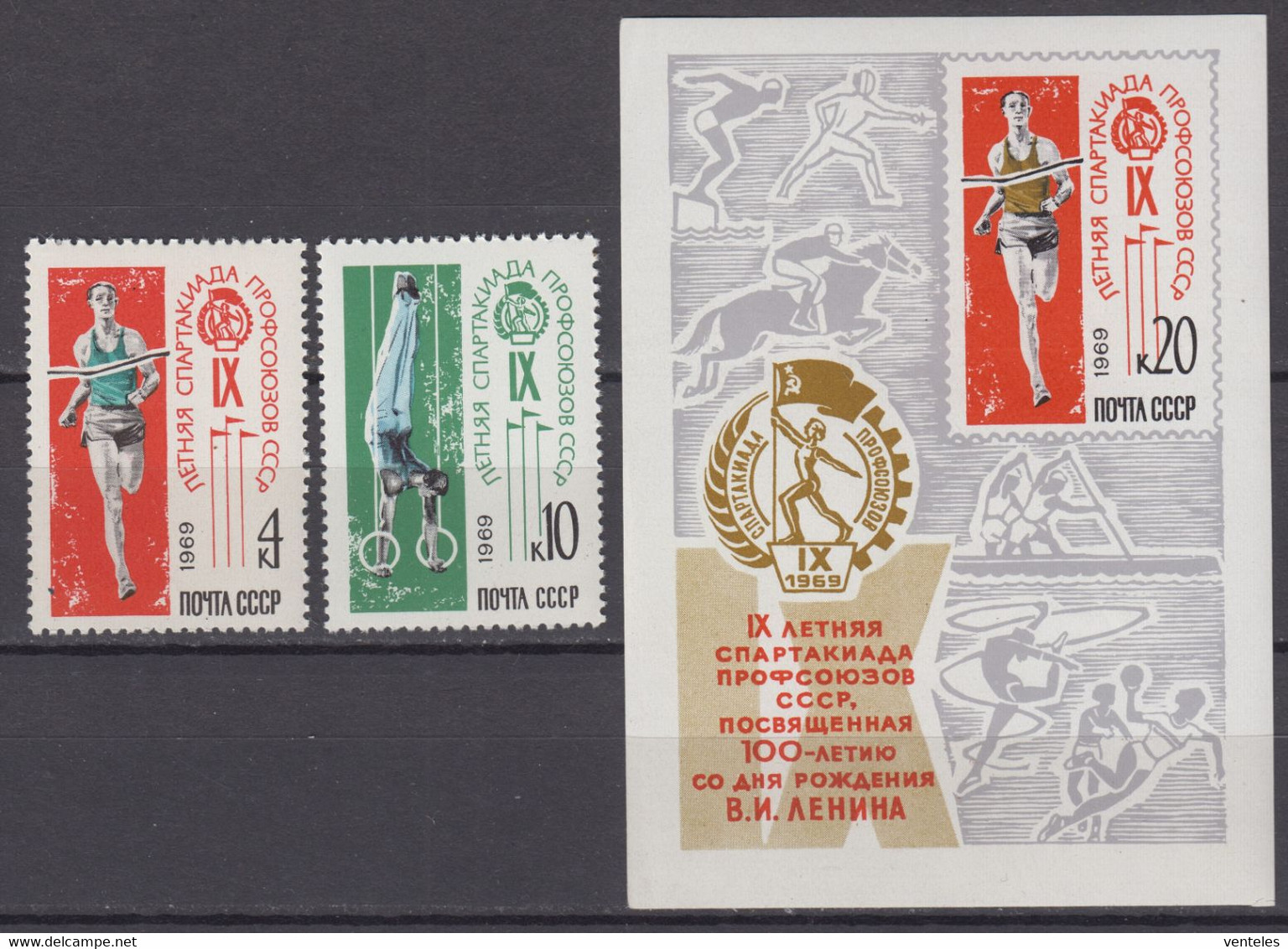 Russia, USSR 09.08.1969 Mi # 3656-57 Bl 57, Summer Trade Unions Spartakiad MNH OG - Nuevos