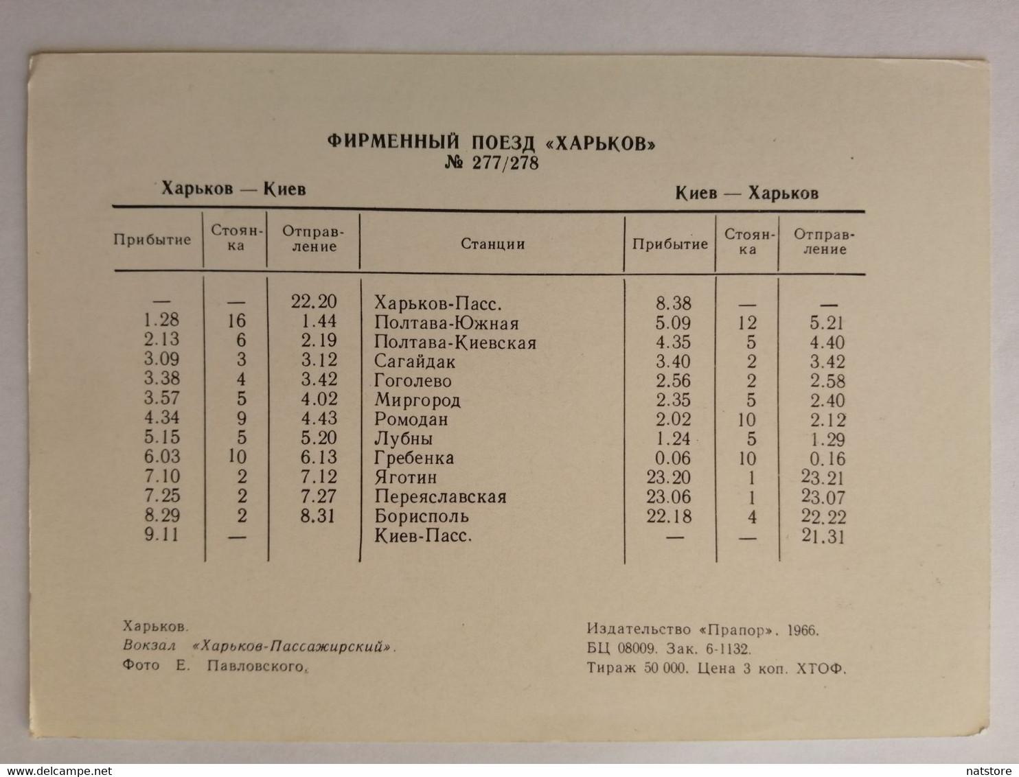 1966..USSR.. VINTAGE  TIMETABLE..KHARKOV..RAILWAY STATION..SIGNATURE TRAIN ''KIEV-KHARKOV'' - World