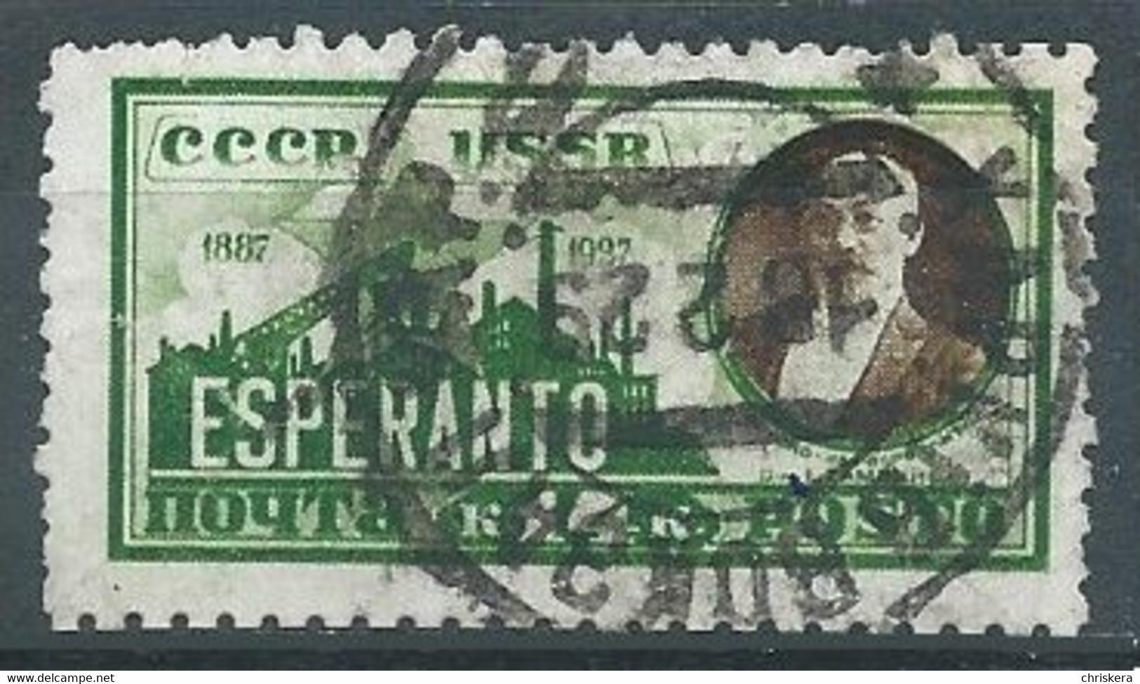 URSS YT N°381 Création De L'esperanto Par Le Docteur Zamenhov Oblitéré ° - Gebruikt