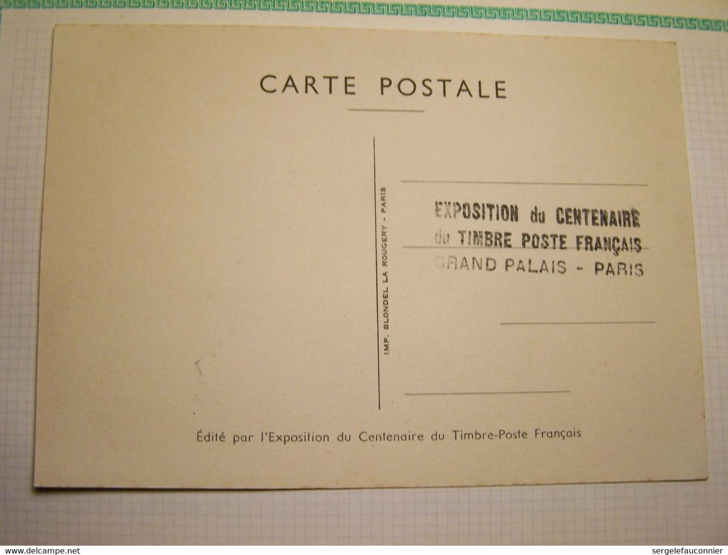 FRANCE 1949 CENTENAIRE DU TIMBRE-POSTE FRANCAIS - Usati