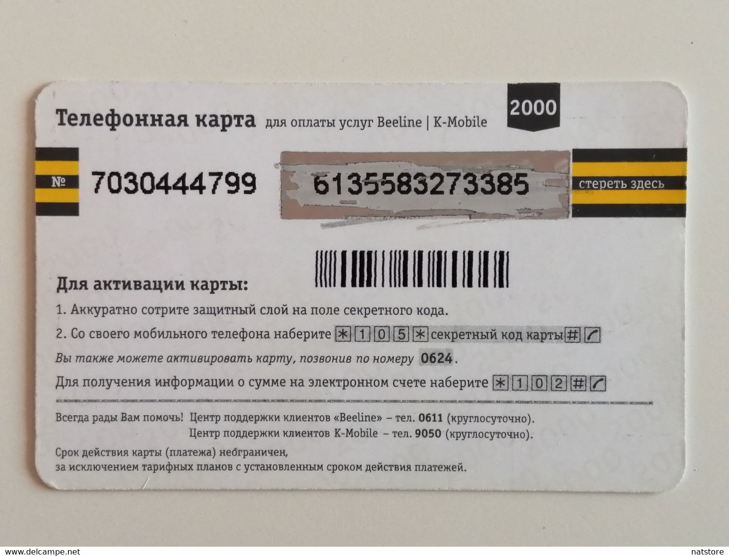 KAZAKHSTAN..   PHONECARD.. K-MOBILE..BEELINE..2000 - Telecom Operators