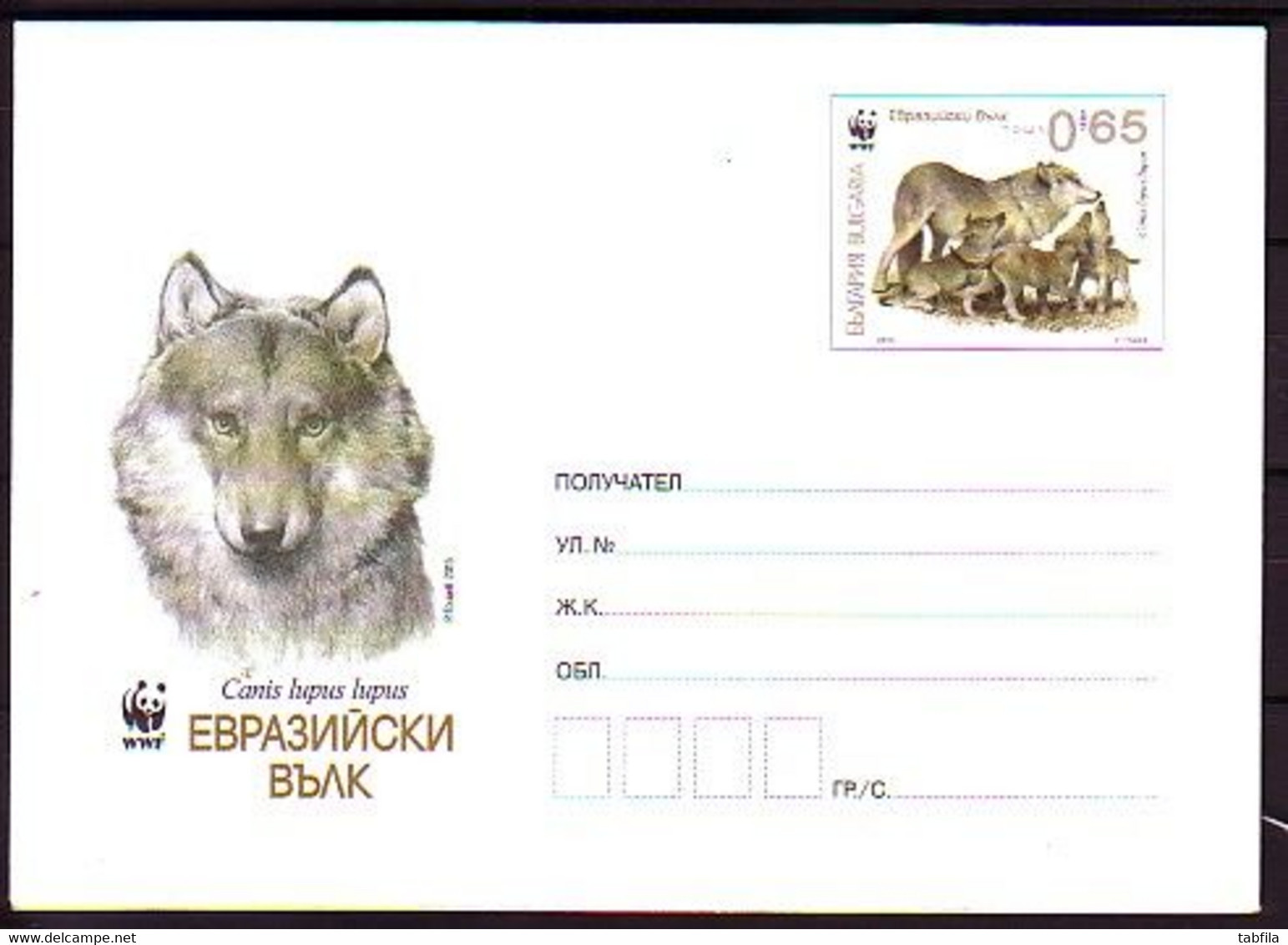BULGARIA / BULGARIE - 2015 - WWF - Loup Eurasien -   PSt.** - Buste