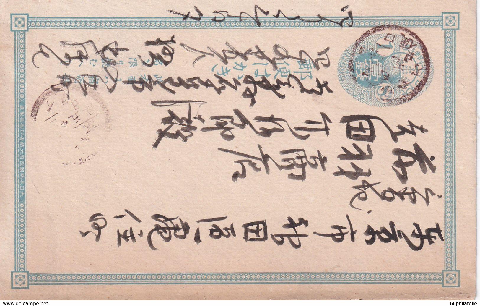 JAPON     ENTIER POSTAL/GANZSACHE/POSTAL STATIONARY CARTE - Cartes Postales