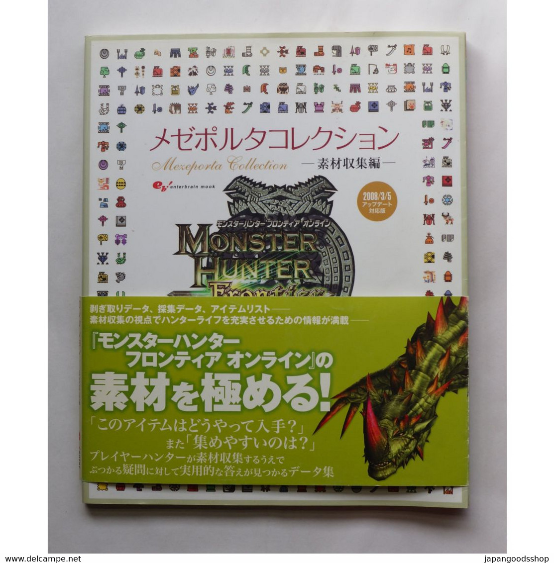 Monster Hunter Frontier : Mezeporta Collection NEXT    ( Used / Japanese Version ) - Other