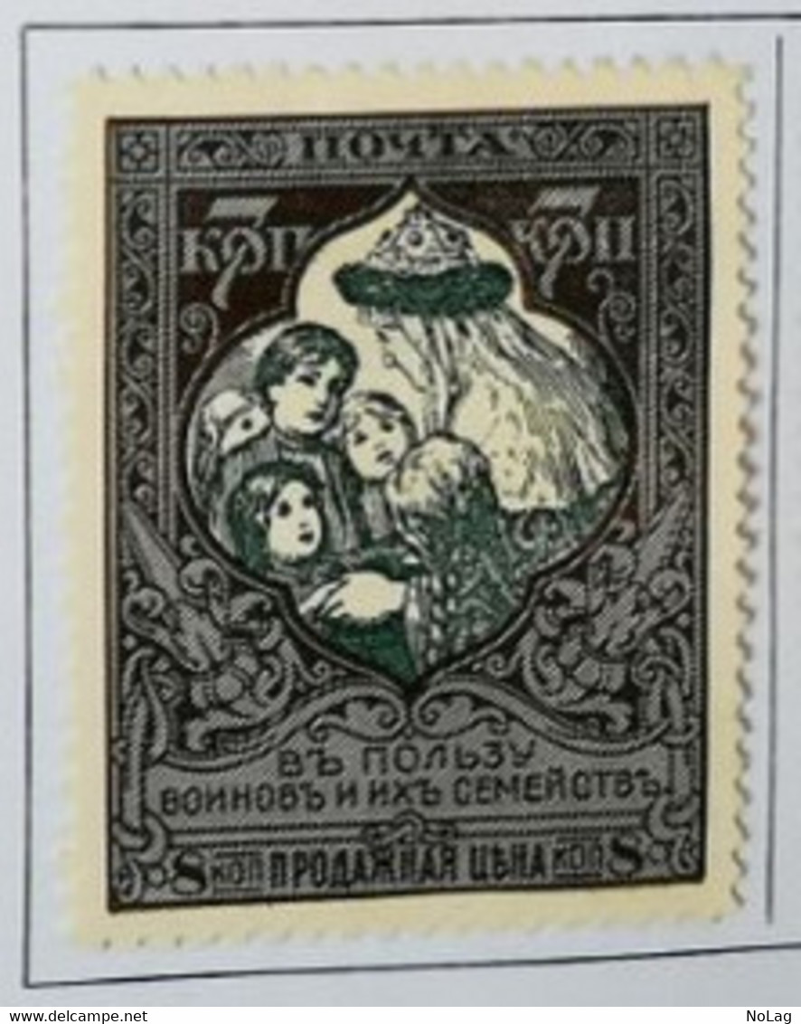 RUSSIE 1916-17- Y&T  N°95 Neuf - Ongebruikt
